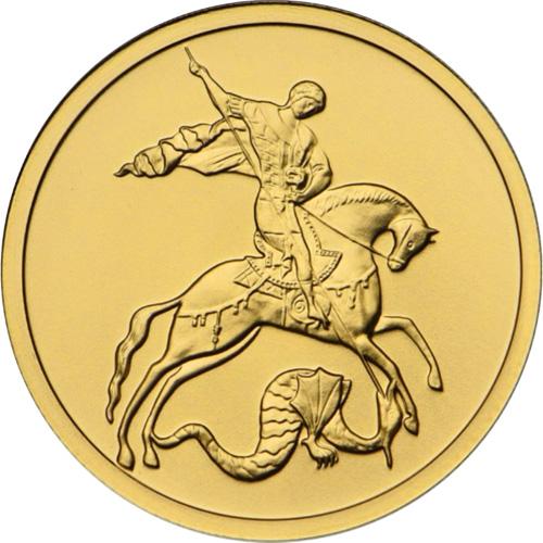 Покупка инвестиционных монет георгий победоносец как правильно искать монеты