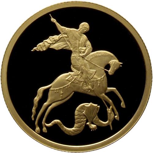 Покупка инвестиционных монет георгий победоносец римская 11